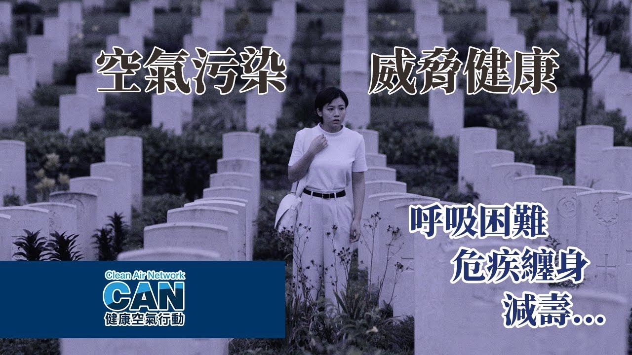 空氣污染威脅健康 Air pollution now threatening our health in Hong Kong