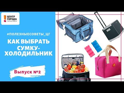 Выбираем сумку-холодильник - полезные советы в ТК Центр Города Краснодар