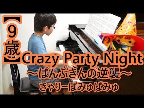 【9歳】Crazy Party Night ~ぱんぷきんの逆襲~/きゃりーぱみゅぱみゅ