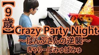 10月はハロウィン!   ☆使用楽譜:ぷりんと楽譜(中級) ☆チャンネル...