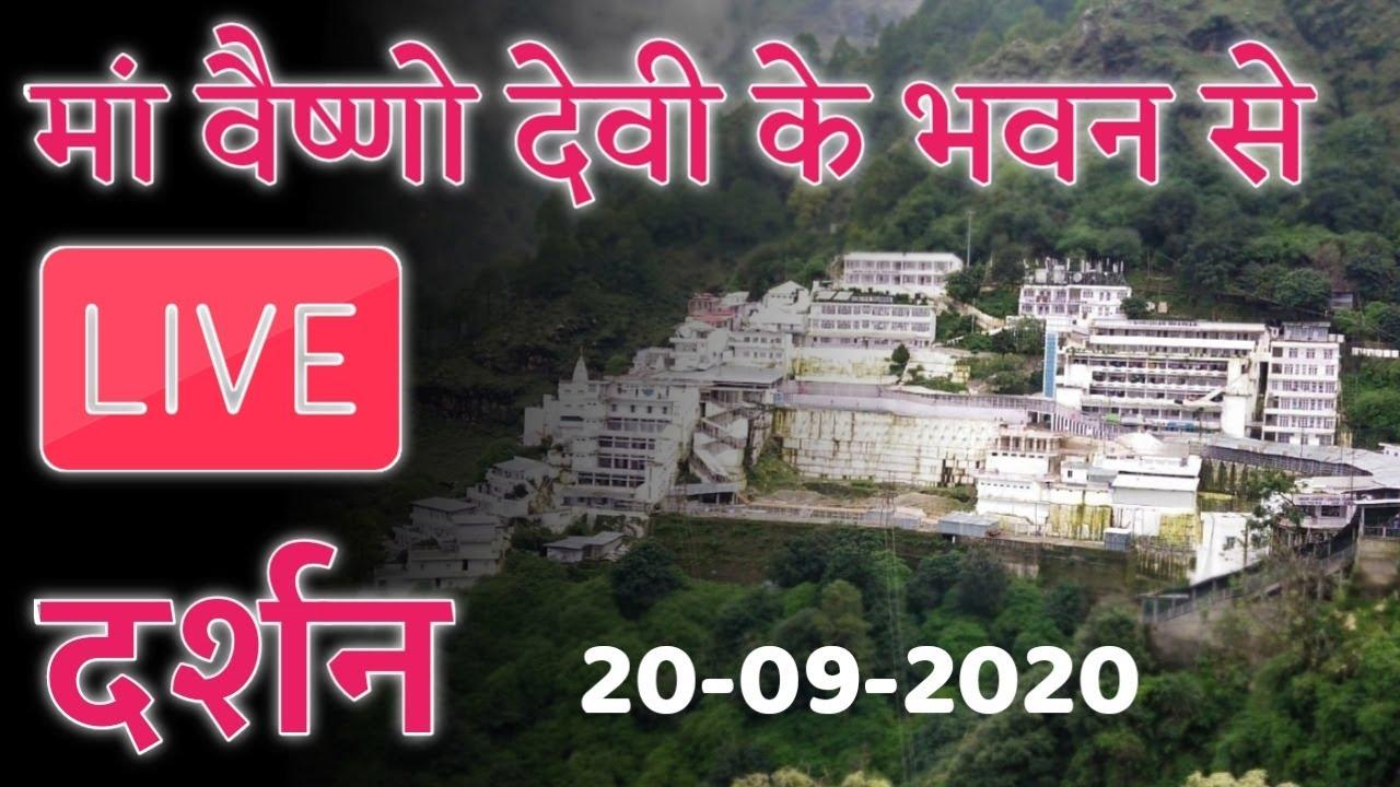 वैष्णो देवी : भवन से लाइव दर्शन QnA ।। 20-09-2020 || Jai Mata Di