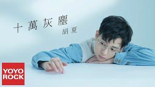 胡夏《十萬灰塵》官方動態歌詞MV (無損高音質)