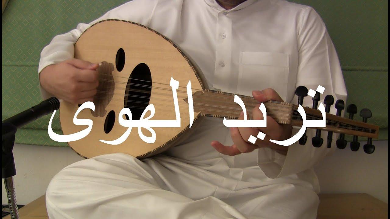 علي بن روغه تريد الهوى عزف على العود Youtube
