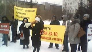 Митинг обманутых дольщиков в Новосибирске 07.03.2013