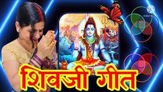 Shiv ji Geet शिव जी गीत l गउरा हमरो मड़इया कउनो कम नइखे l