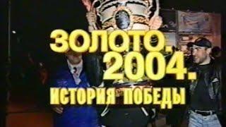 «Золото 2004. История победы»