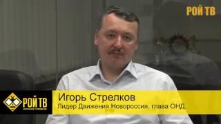 Игорь Стрелков: новогоднее поздравление