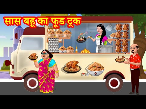 सास बहू का फूड ट्रक Hindi Kahani | Anamika TV Saas Bahu Hindi Kahaniya S1:E50 | Hindi Comedy Videos