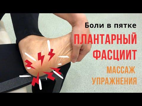 Плантарный фасциит : Массаж и упражнения для лечения стопы