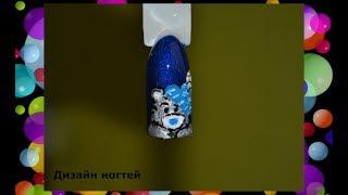 Мишка Тедди - дизайн ногтей акриловыми красками.