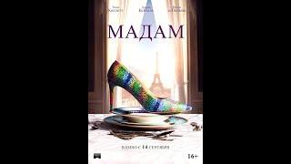 МАДАМ. Русский трейлер. В кино 14 сентября