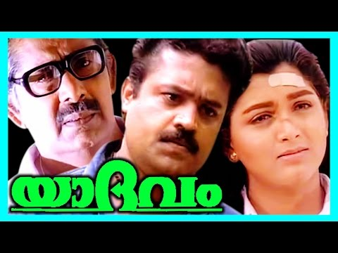 Yaadhavam | Malayalam Super Hit Full Movie | Suresh Gopi