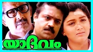 Yaadhavam | Malayalam Super Hit Full Movie | Suresh Gopi