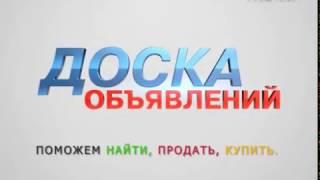 Доска объявлений 20.12.2016(, 2016-12-20T09:51:03.000Z)