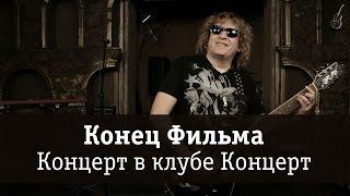Конец Фильма в клубе Концерт (14.03.2015)
