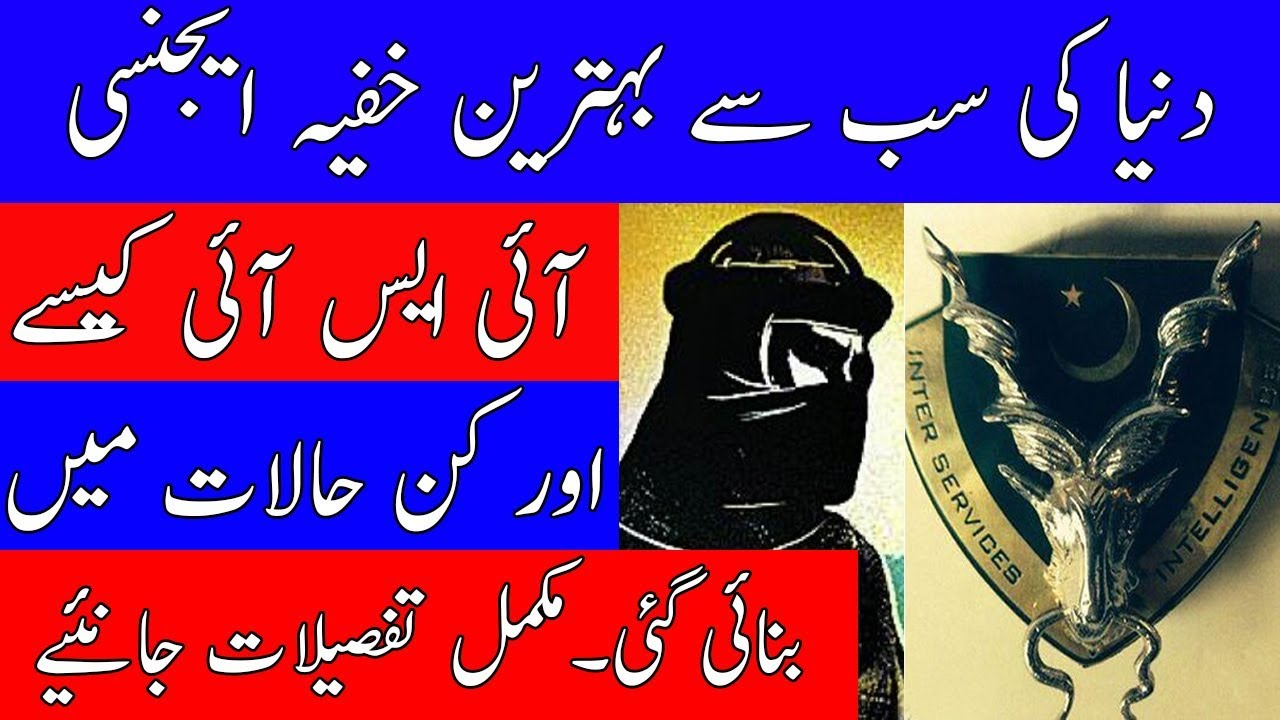 ISI Documentary | How World No.1 Pakistan Agency was Created.