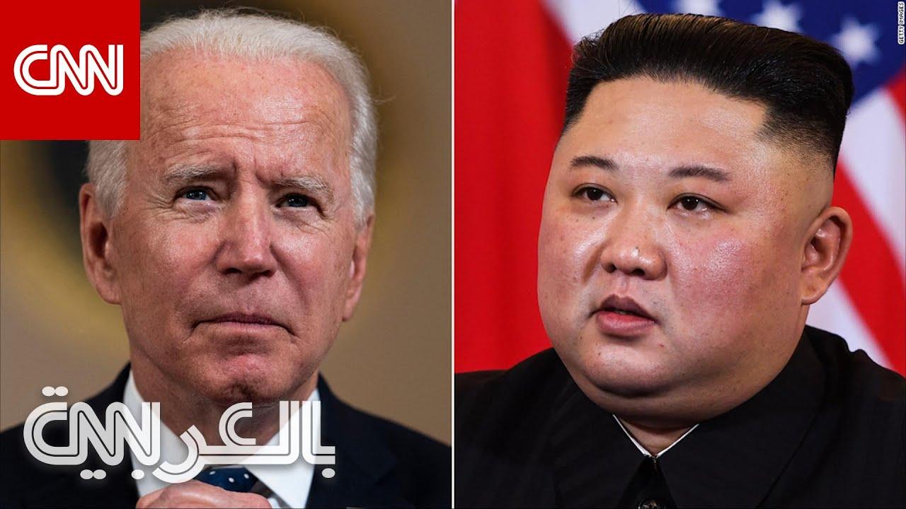 مستعدون لـ-الحوار أو المواجهة-.. لماذا وجه كيم جونغ أون رسالة لبايدن؟  - نشر قبل 2 ساعة