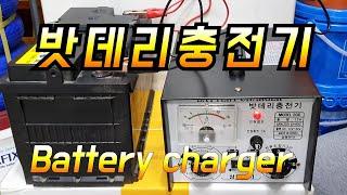 자동차 배터리충전기 사용방법(Battery charge…