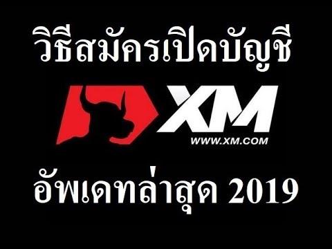วิธีสมัคร XM แบบละเอียด อัพเดทล่าสุด 2019 🔥