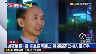 過夜風暴?韓:抹黑適可而止 質疑國家公權力當打手
