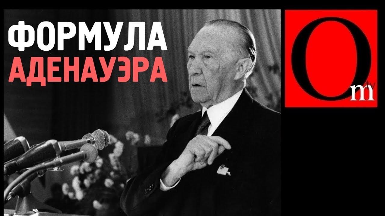 «Немецкий сценарий» для Донбасса. Пойдет ли Зеленский по стопам Аденауэра?