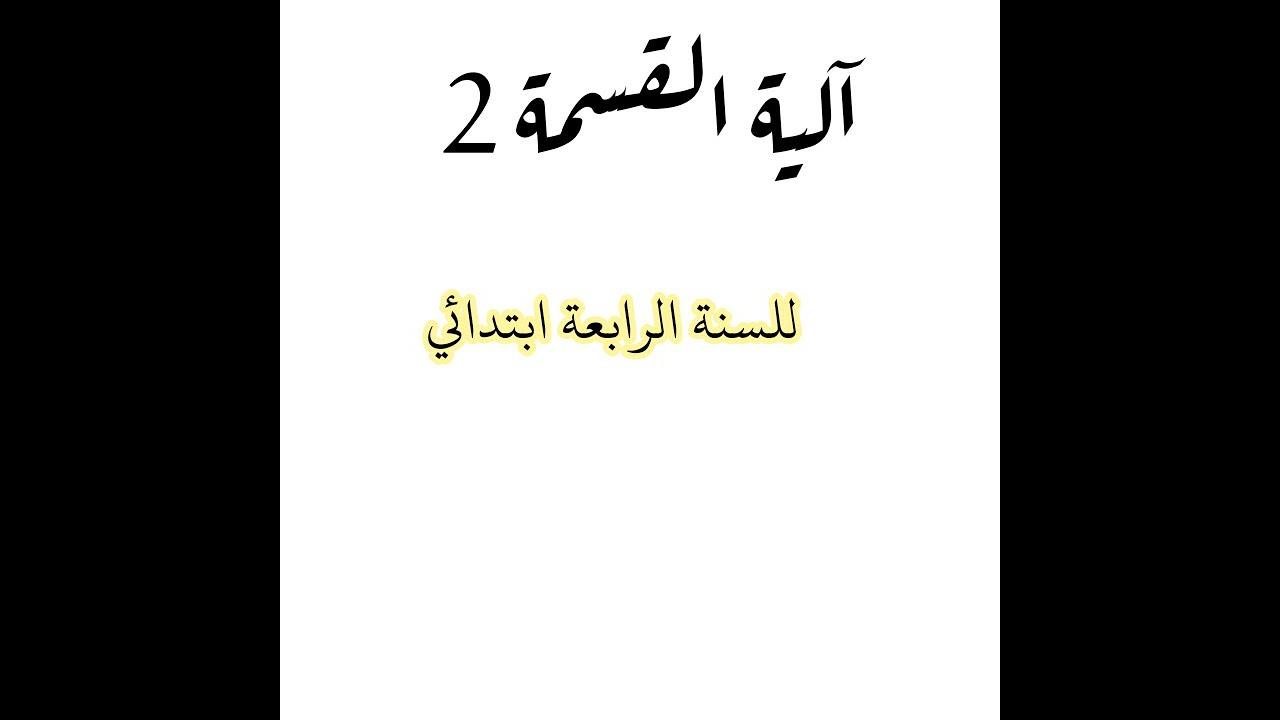 آلية القسمة 2 للسنة الرابعة ابتدائي ، حلول  الأنشطة صفحة 57 من دفتر النشاطات رياضيات