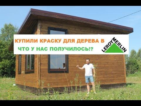 Чем покрасить деревянный дом снаружи? Стоит купить краску в Леруа Мерлен? Пропитка для дерева!