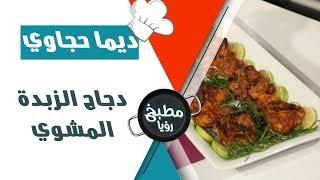 دجاج الزبدة المشوي - ديما حجاوي