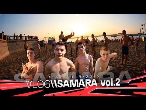 PKFRvlog #16 Samara (vol.2)