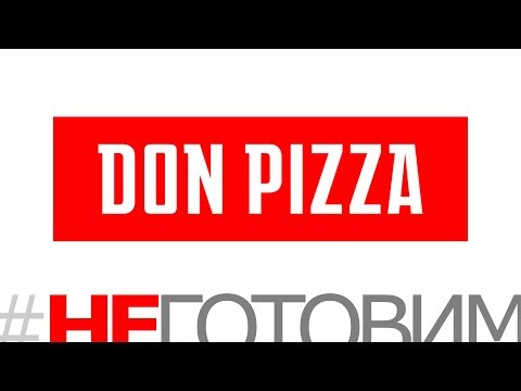 #НЕГОТОВИМ. Дон пицца. Обзор доставки еды