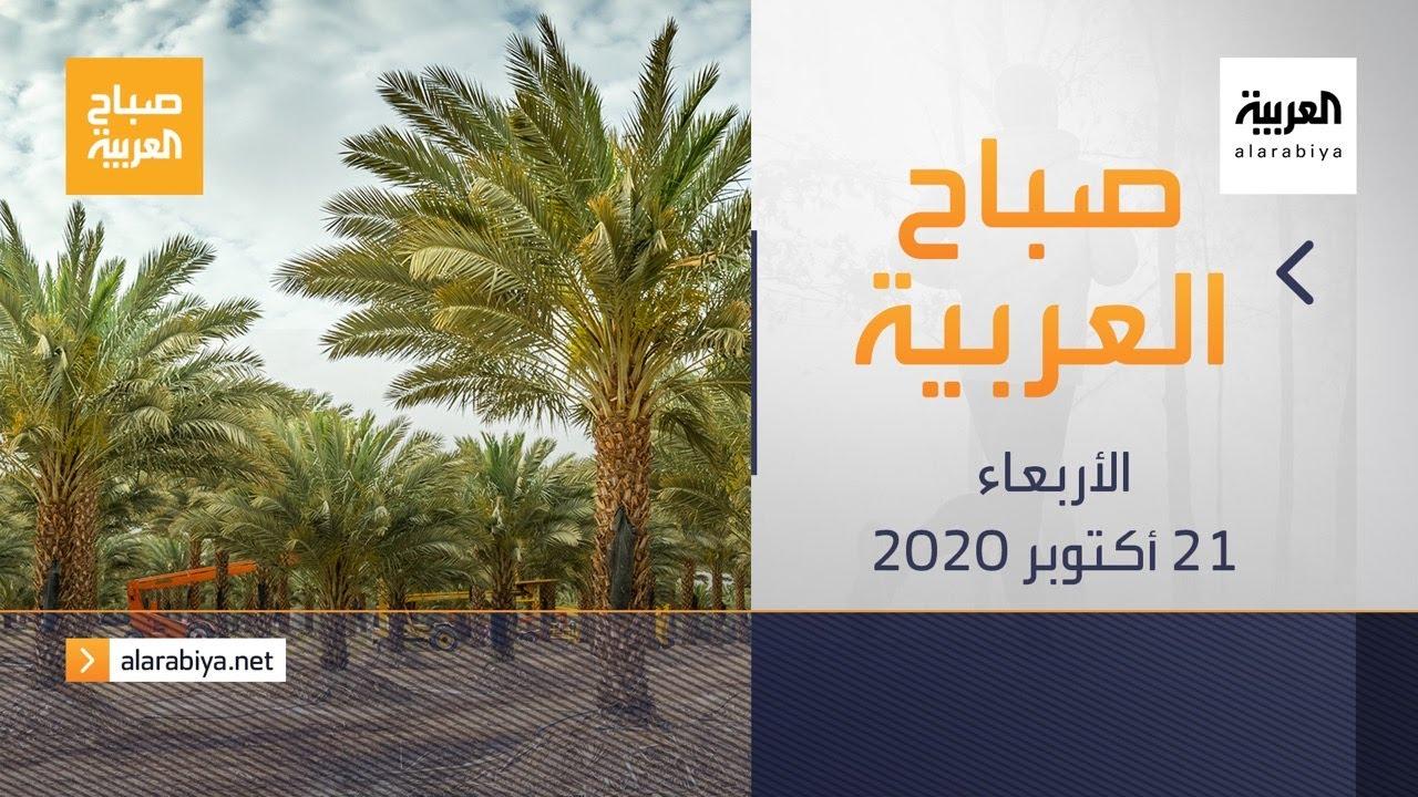 صورة فيديو : صباح العربية الحلقة الكاملة | كيف نطوع أفكارنا للتعامل مع الكلمات السلبية