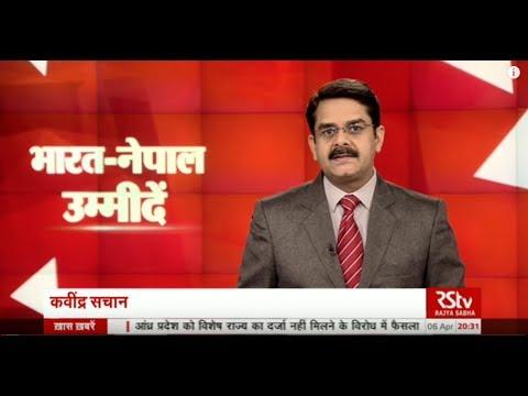 Desh Deshantar :  भारत-नेपाल: उम्मीदें | Nepalese PM KP Oli's India visit