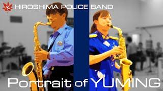 広島県警察音楽隊-ユーミンポートレート/FIRST TAKE