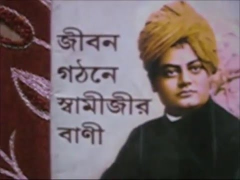 swami vivekananda bengali quotation presentation 1 youtube