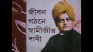 Swami Vivekananda Bengali Quotation presentation 1
