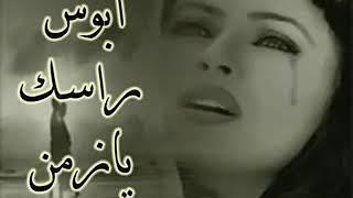 أصيل أبو بكر سالم أبوس راسك يازمن