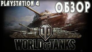 World of Tanks PS4 Обзор. Основные отличия от ПК-версии.Ч.1