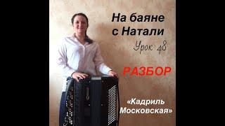 Кадриль Московская. Урок 48. РАЗБОР. На баяне с Натали