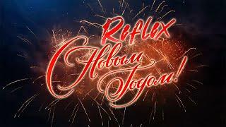 Ирина Нельсон - REFLEX - С Новым Годом!!! LYRICS VIDEO Премьера 2018