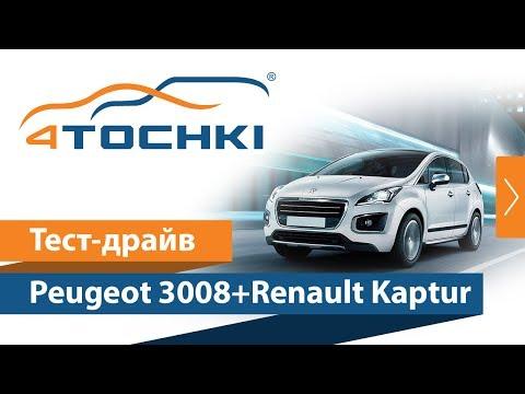 Тест-драйв Peugeot 3008+Renault Kaptur на 4 точки