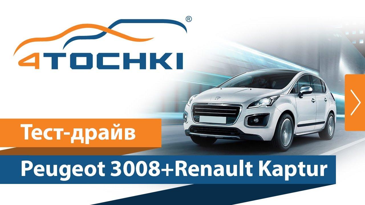 Тест-драйв Peugeot 3008+Renault Kaptur на 4 точки. Шины и диски 4точки - Wheels & Tyres