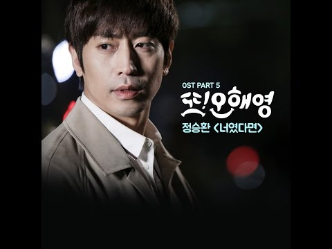 Another Miss Oh OST Part 5 Jung Seung Hwan - If It's You (Eng Sub + Hangul)
