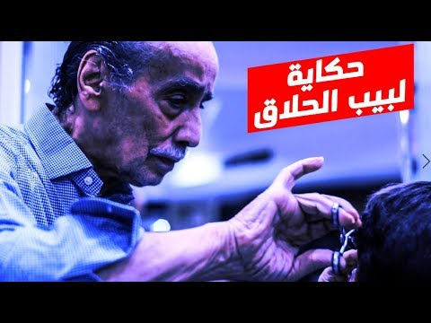 حكاية -لبيب الحلاق-.. السادات وحليم أشهر زبائنه ورفض أمر عبد الناصر  - 17:54-2019 / 7 / 2