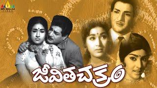 Jeevitha Chakram Telugu Full Movie | NTR, Vanisri, Sharada | Sri Balaji Video