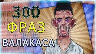 Топ 300 фраз Глада Валакаса в одном видео!