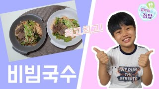[엄마의 집밥] 비빔국수 정말 맛있어요
