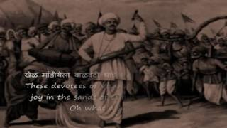 Khel Mandiyela Valvanti- Sant Tukaram (With translated english lyrics)