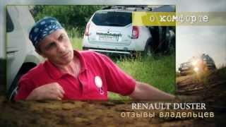 видео Форум клуба Рено Дастер