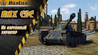 AMX CDC - Не картонный характер 4225 dmg  | HighLight