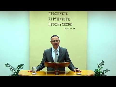 19.05.2019 - Ψαλμός Κεφ 63 & Λουκάς Κεφ 7 - Παύλος Παπαδαντωνάκης